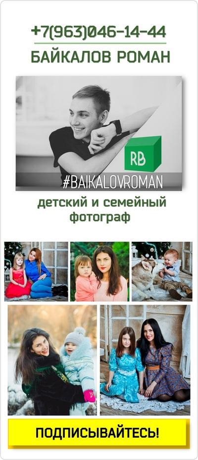 Roman Baikalov