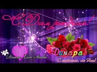 Поздравление в день рождения динаре