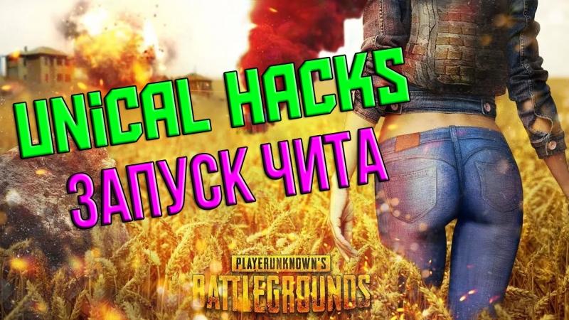 Запуск чита Unical Hacks