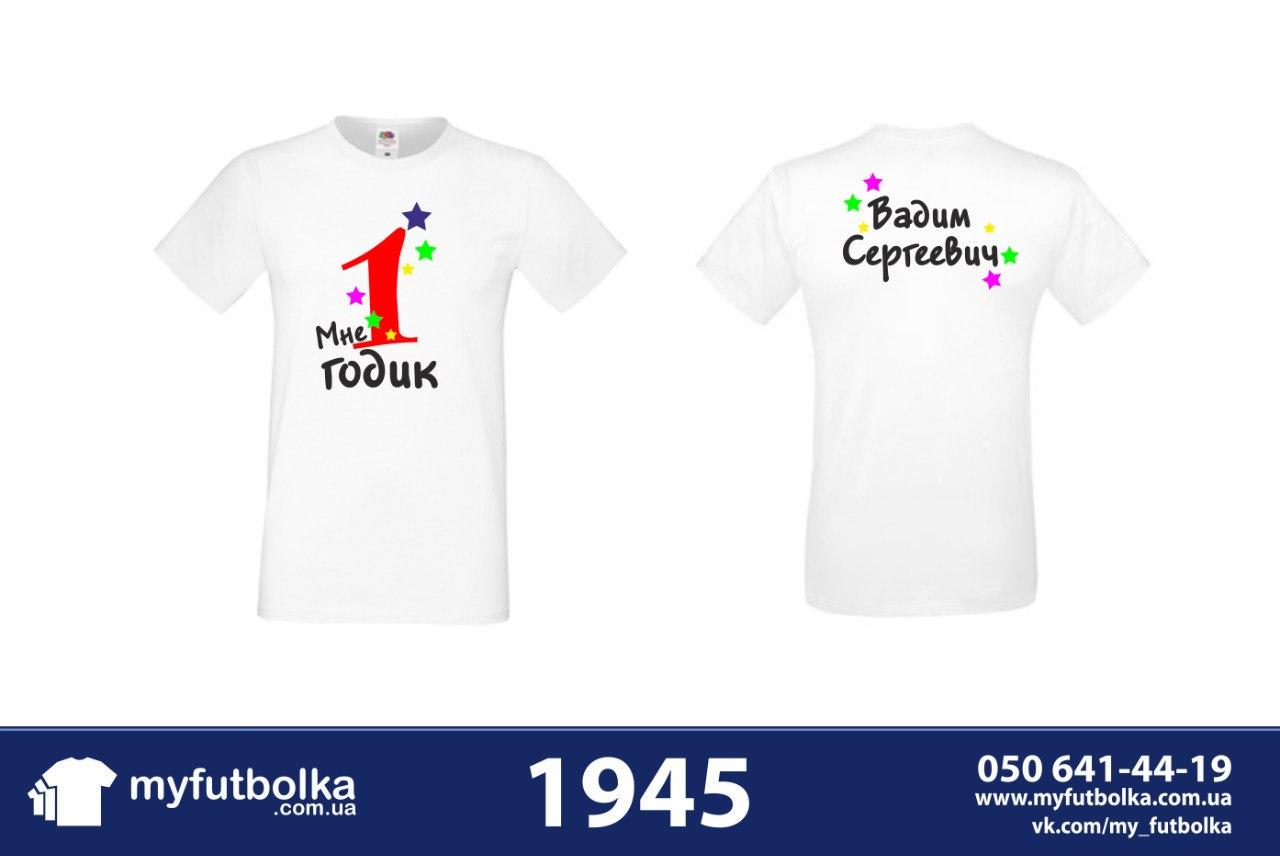 Детские футболки с надписями - Футболки на заказ MYFUTBOLKAФутболки на заказ MYFUTBOLKA