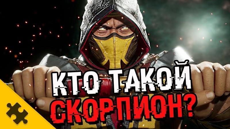 СКОРПИОН Как попал в АД? ПРОТИВ САБ ЗИРО. История ХАНЗО ХАСАШИ Mortal Kombat 11
