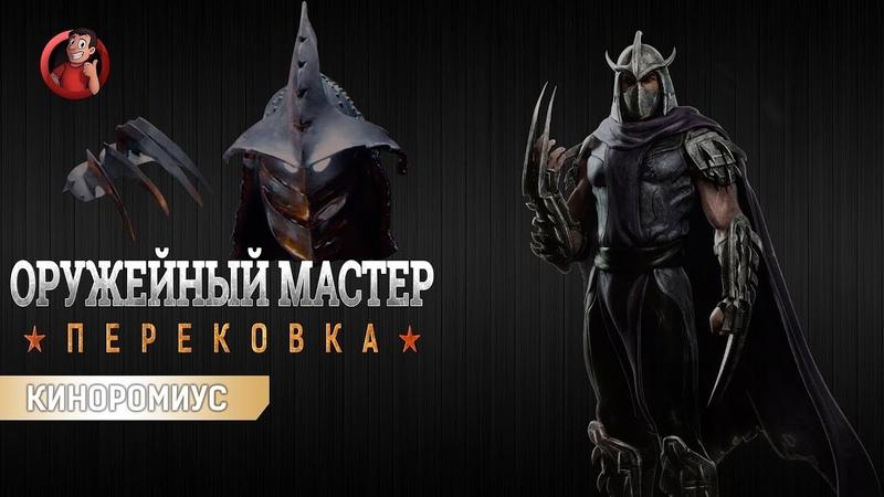 Оружейный Мастер Перековка - Шлем и когти Супер Шреддера - Man At Arms на русском!