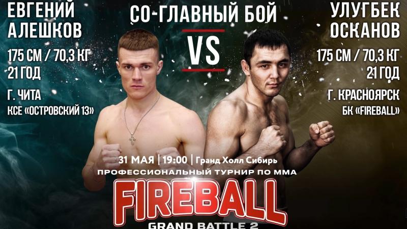 Бой №7 по MMA Fireball Grand Battle-2 Евгений Алешков VS Улугбек Осканов