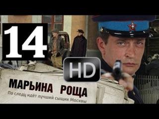 Марьина роща HD 14 серия из 16 детектив сериал