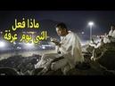 يوم عرفه ماذا فعل النبي وأمر المؤمنين بف 159
