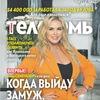 """Журнал """"Телесемь"""" в Иркутске"""