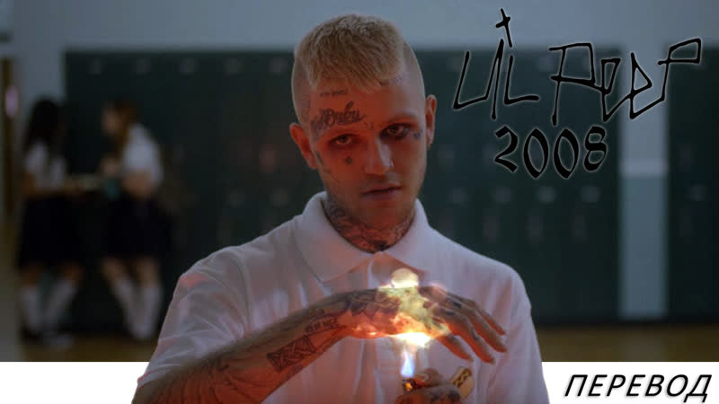 Lil Peep - 2008 (Music Video) Перевод
