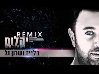 ליאור נרקיס יהלום הרמיקס הרשמי Lior Narkis // KYD