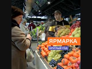 Ярмарка в Кузьминках