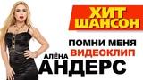 Алёна Андерс - Помни меня (Official Video)