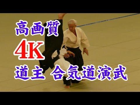 高画質4Kで見る 合気道三代目道主 植芝守央の模範演武 AIKIDO UESHIBA MORITERU
