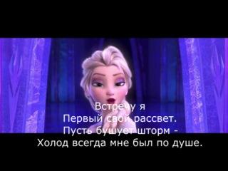FROZEN Холодное сердце - Отпусти и забудь С ТЕКСТОМ . http://vk.com/public53281593