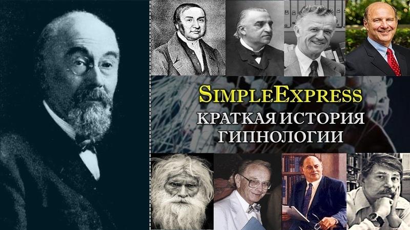 Краткая история гипнологии от магнетизма к социокогнитивному подходу и теории неодиссоциации