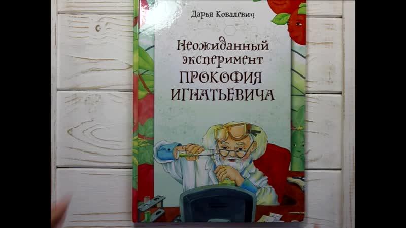 Видео-обзор книги Дарьи Ковалевич Неожиданный эксперимент Прокофия Игнатьевича