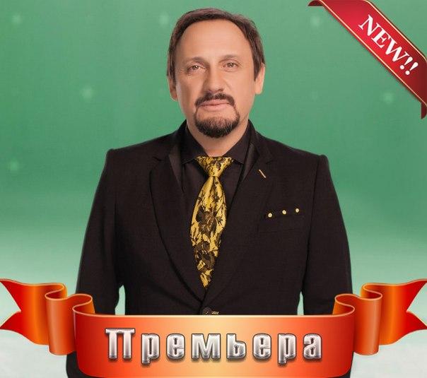 Стас Михайлов скачать бесплатно и слушать все песни