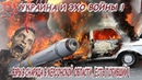 УКРАИНА И ЭХО ВОЙНЫ Взрыв снаряда в Херсонской области есть погибший