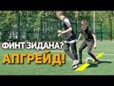 ОБУЧЕНИЕ ФИНТ ЗИДАНА aka МАРСЕЛЬСКАЯ РУЛЕТКА АПГРЕЙД!