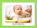 Глаголы и Действия - Учебные карточки Домана для детей №27