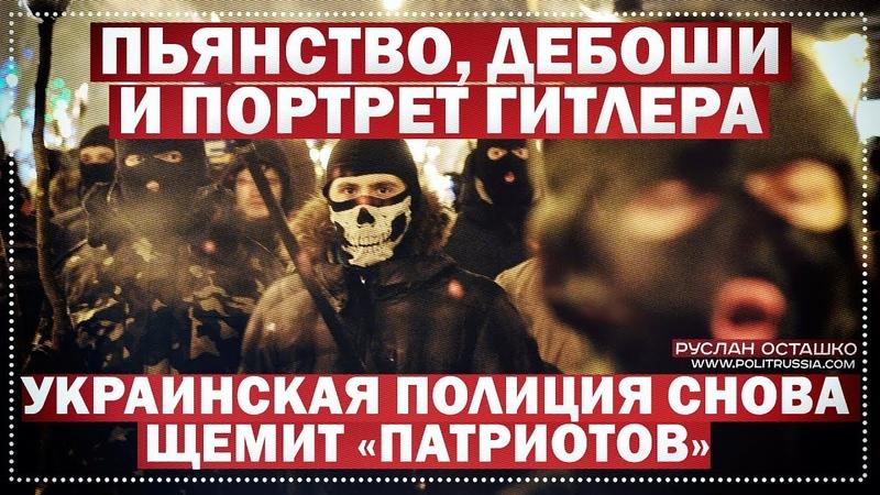 Пьянство дебоши и портрет Гитлера украинская полиция снова щемит патриотов Руслан Осташко
