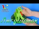 Лягушка ☺ Lucky Craft – подпишись