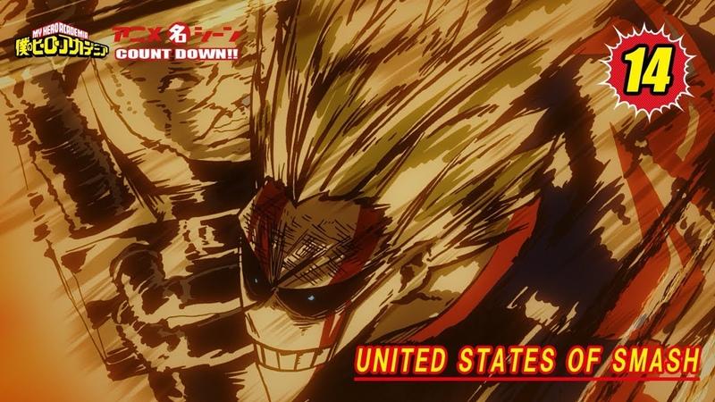 ヒロアカアニメ名シーン:第14弾「UNITED STATES OF SMASH」(『僕のヒーローアカデミ1245