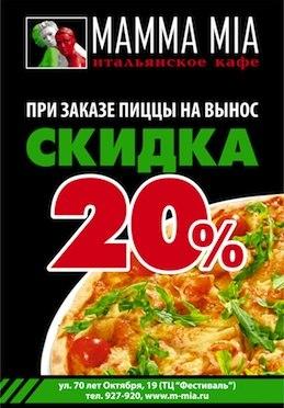 Доставка пиццы на дом в уфе за 1 час!