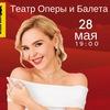 Пелагея и её Команда| 28/05/2018| Челябинск