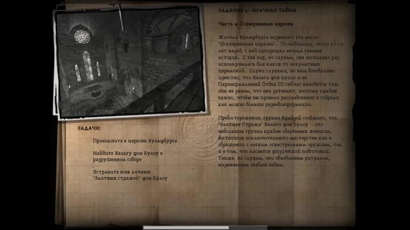 Return to Castle Wolfenstein прохождение. Осквернённая церковь.