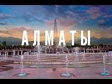 Салам Родной мой Казахстан!
