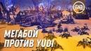 Мегабой против Yudi [Adaptive Canis River] Supreme Commander: Forged Alliance Forever