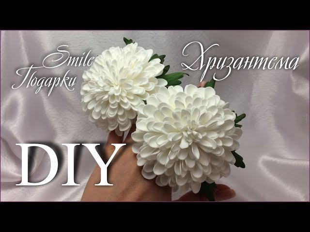 МК Хризантемы из Фома на резинках Простой способ