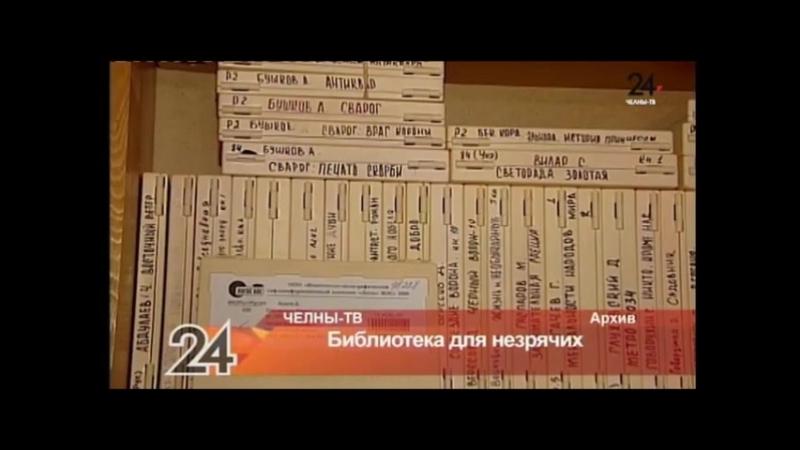 Библиотеки для слабовидящих в автограде НОВОСТИ 19.09.18 ЧЕЛНЫ ТВ