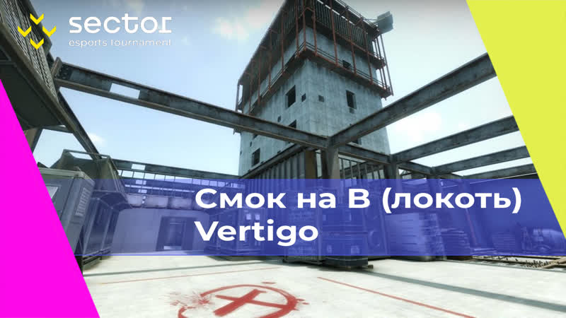 Интересный смок на B (Vertigo)