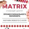 Курсы маникюра педикюра в Москве - MATRIX