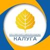 РСМ | Калужская областная организация