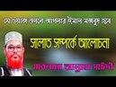 Bangla Waz Allama Delwar Hossain Saidi About Salat namajer gurutto Bangla waz ramadan saidi