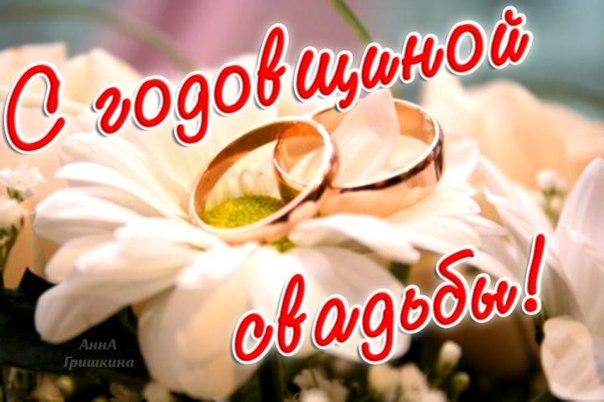 Поздравление жену с годовщиной свадьбы 2 года 25