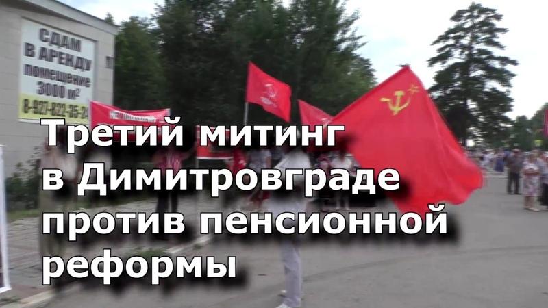 Димитровград вновь дал бой пенсионной реформе!