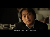 Oldboy | 10th Anniversary | director Park Chan-wook interview