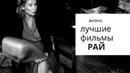 Самые интересные фильмы Российские фильмы в которых вы не разочаруетесь 3