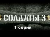 Солдаты 3 сезон 1 серия