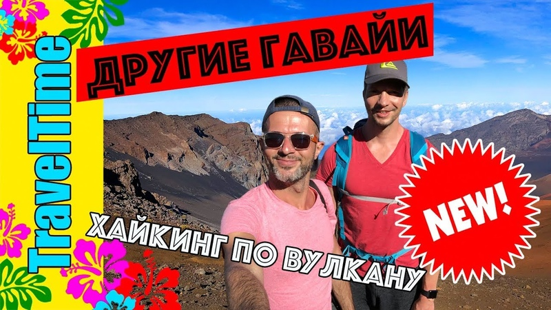🔴 МЫ НА МАРСЕ! 🔴 хайкинг в кратере | гавайский вулкан ХАЛЕАКАЛА | ВЛОГ Гавайи остро Мауи CША