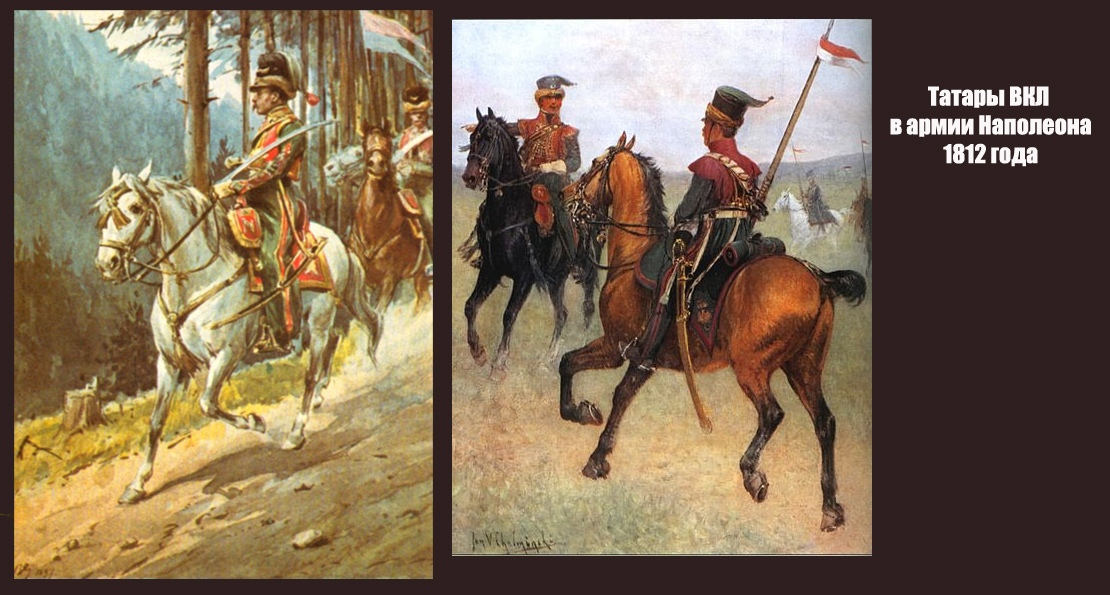 Татары Литвы в 1812 году