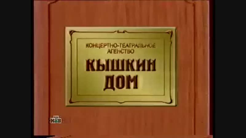 Фрагмент шоу Елены Степаненко Кышкин дом