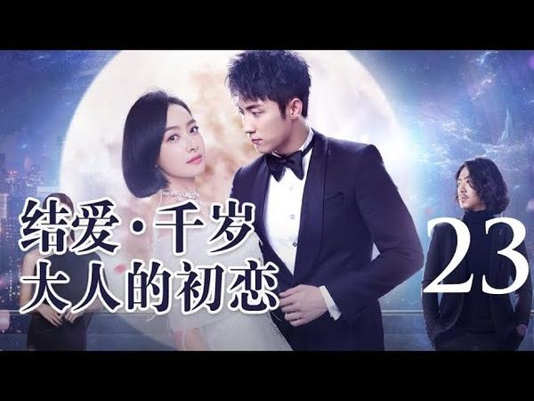 【English Sub】结爱·千岁大人的初恋 23丨Moonshine and Valentine 23(主演宋茜 Victoria Song,黄景瑜 Johnny)【未21024