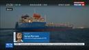 Новости на Россия 24 • В Ливии освободили троих моряков с задержанного российского танкера