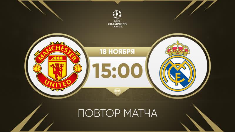 Манчестре Юнайтед - Реал Мадрид. Повтор матча Лиги Чемпионов 2013 года