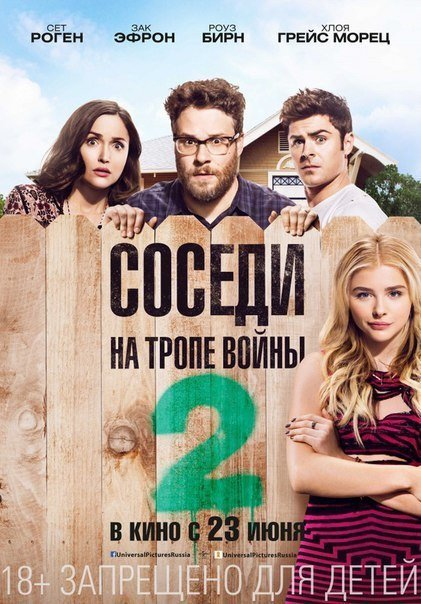 Coceди. Нa тpoпe вoйны 2 (2016)