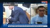 Новости на Россия 24 Обвиняемому в коррупции экс-сенатору оглашают приговор