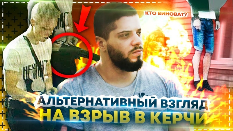 ВЗРЫВ в КЕРЧИ ТЕРАКТ 2018 Виновата ДОКА 2 ТРАГЕДИЯ В КЕРЧИ Видео Виталий Дан